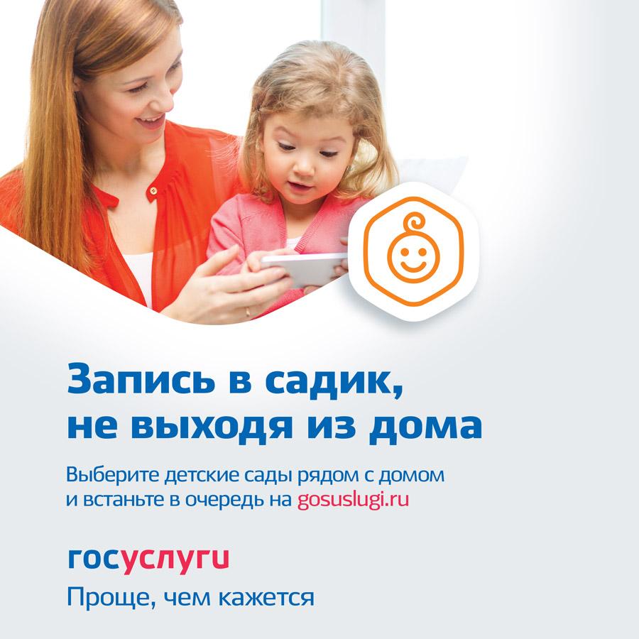 Запись в детский сад на портале gosuslugi.ru