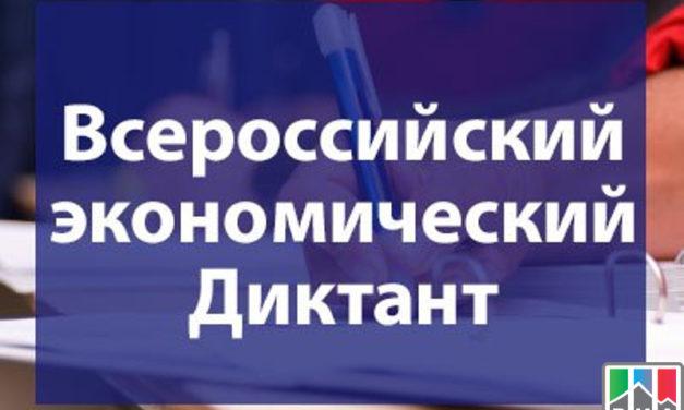 4 октября 2018 года состоится Всероссийский экономический диктант