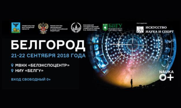 В сентябре в области пройдет главное научное событие года — «Фестиваль науки Юго-Запада России»