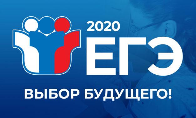 ЕГЭ-2020: в особенных условиях