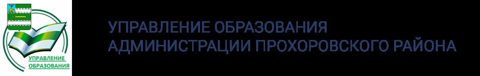 Управление образования администрации Прохоровского района