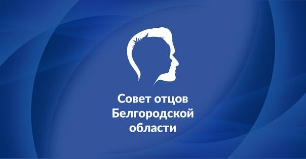 Совет отцов Белгородской области подготовил ролик к празднику, который в РФ отмечается 8 июля