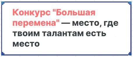 Открыта регистрация для участия в Всероссийском конкурсе «Большая перемена»