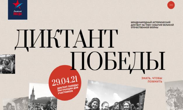 Акция по сохранению исторической памяти «Диктант Победы» пройдет 29 апреля в 14-00