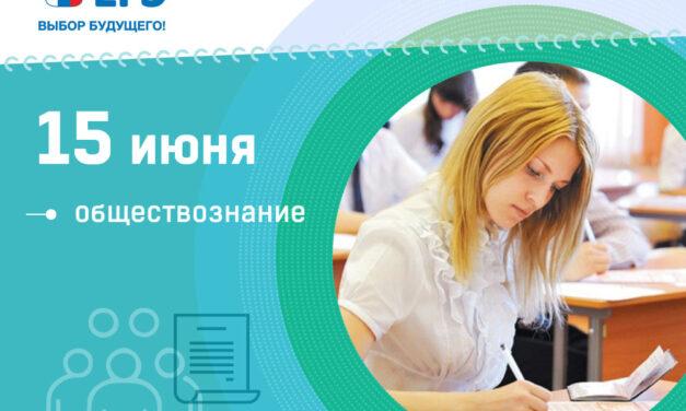 15 июня 2021 года на территории Прохоровского района был проведен ЕГЭ по обществознанию