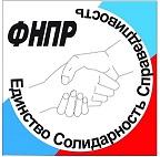Заявление ФНПР. Защитим права профсоюзов, отстоим профактивистов!